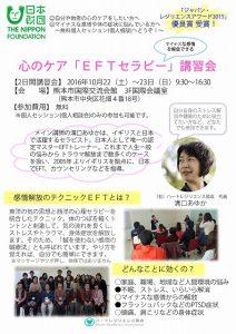 2016年10月22~23日EFT講習会チラシin熊本市_01