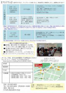 2016年10月22~23日EFT講習会チラシin熊本市_02
